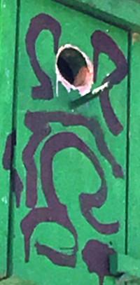 Bild 3 - Blumenstraße 36